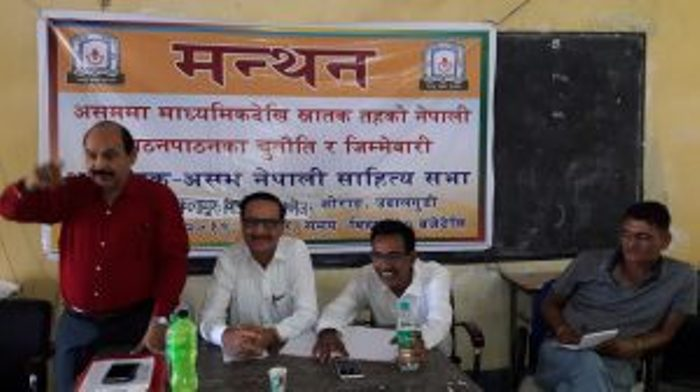 नेपाली भाषा शिक्षण पर राज्य स्तरीय संगोष्ठी आयोजित