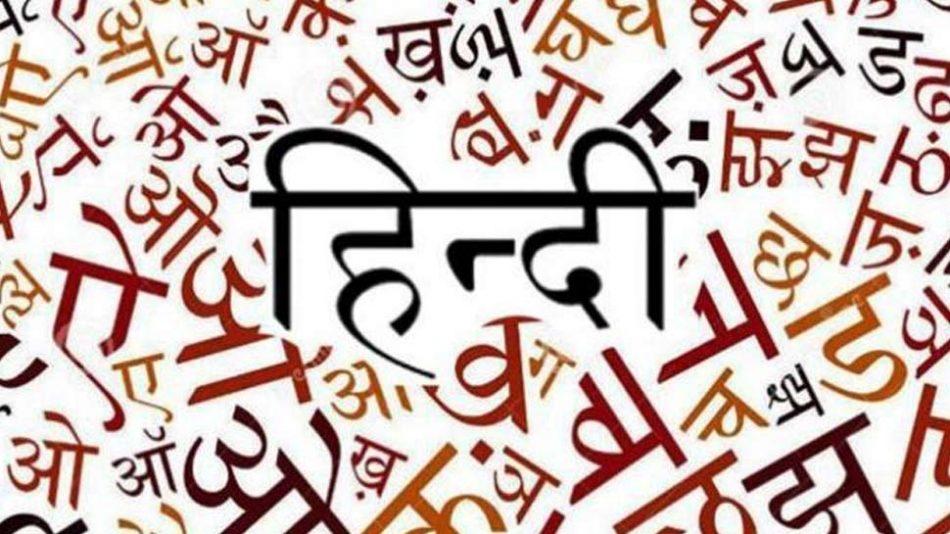 देश को एक सूत्र में बांधने वाली भाषा है हिंदी: राहुल कुमार शर्मा