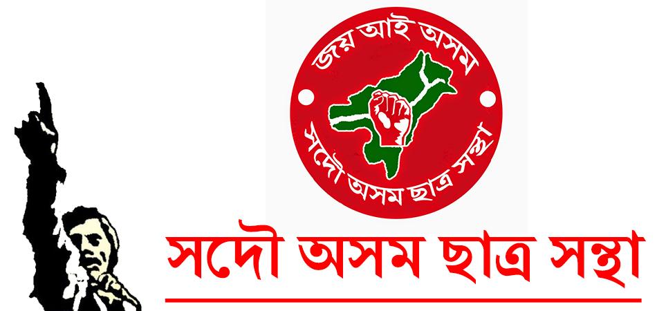 अखिल असम छात्र संघ (आसू) ने एनएचपीसी एनईईपीसीओ लिमिटेड के खिलाफ आंदोलन तेज की