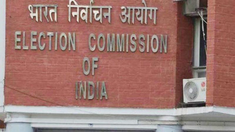 चुनावी आदर्श आचार संहिता हटी: चुनाव आयोग